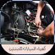 كتاب كهرباء السيارات للمبتدئين APK
