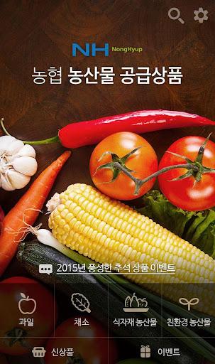 농협 농산물 공급 상품