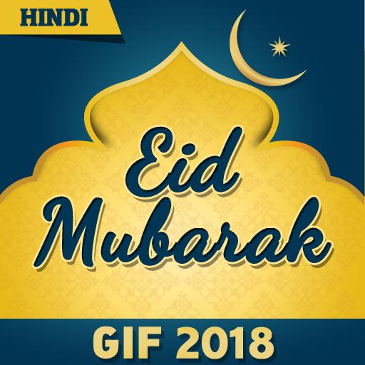 Eid mubarak gif 2018 in hindi apps on google play m4hsunfo