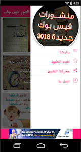 Download منشورات صور للفيس بوك Apk Latest Version 2 0 For Android