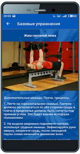 Super Trainer - Все для тренировок - náhled