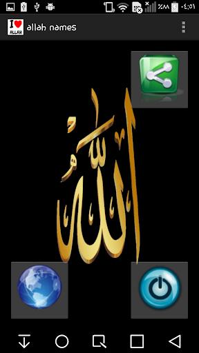 Allah names meanings InEnglish