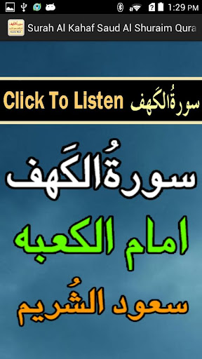 My Surah Kahaf Audio Shuraim