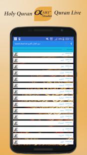 [القرآن الكريم Holy Quran] Screenshot 5
