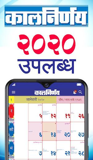 Marathi Panchang 2020 Free shipping Kalnirnay Panchang Calendar 2020
