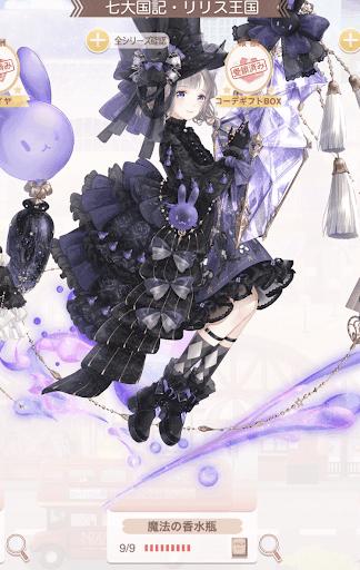 魔法の香水瓶