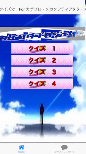 クイズ for カゲプロ・メカクシティアクターズVer