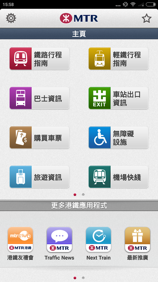 MTR Mobile - 螢幕擷取畫面