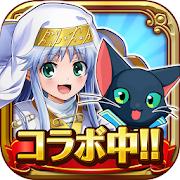 クイズRPG 魔法使いと黒猫のウィズ MOD APK 3.6.6 (Weak Enemy)