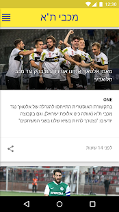 מכבי תל אביב עכשיו - náhled