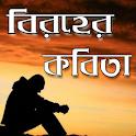 বিরহের কবিতা - sad Poems icon