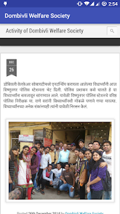 Dombivli Welfare Society- screenshot thumbnail