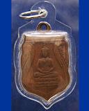 เหรียญเสมาพระพุทธหลังยันต์ห้า เก่าก่อนปี พ.ศ. 2500