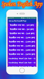 ৪৫ দিনে ইংরেজীতে কথা বলার ফুল কোর্স~Spoken English for PC-Windows 7,8,10 and Mac apk screenshot 3