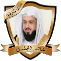 تلاوات مؤثرة للشيخ خالد الجليل بدون نت icon