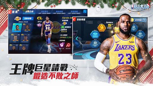 NBA大師 Mobile - Chris Paul重磅代言  captures d'écran 2