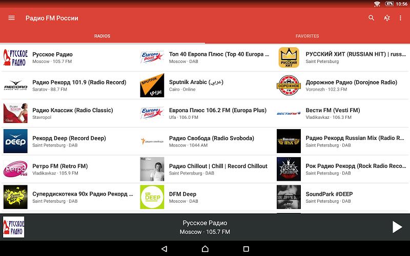 Скриншот Радио FM России