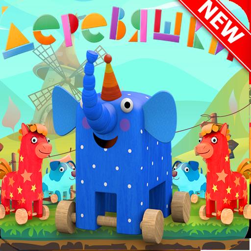 Деревяшки 2018 игра (game)