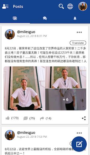 Guo Media 1.1.1 screenshots 2