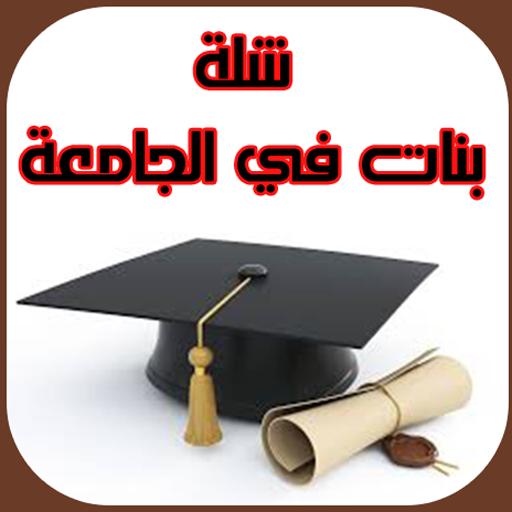 رواية شلة بنات في الجامعة - رواية كاملة
