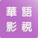 华语影视-免费电影电视剧-华语剧场-高清中文海量剧集-追剧神器-海外华人追剧首选 icon