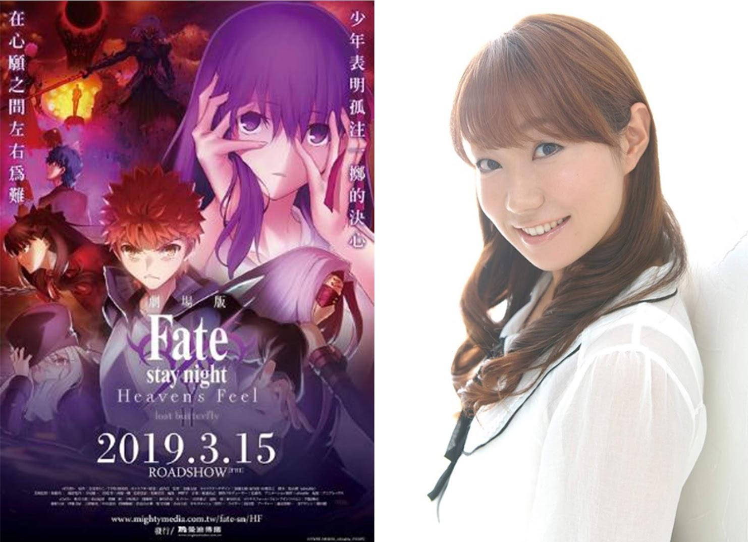[迷迷動漫]《Fate/stay night [Heaven's Feel] II.迷途之蝶》聲優下屋則子3月9日會台粉