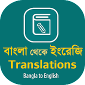 Bangla Translations