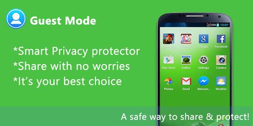 隱私保護鎖-訪客模式