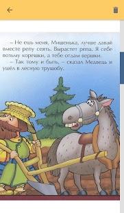 Download Сказки для детей For PC Windows and Mac apk screenshot 4