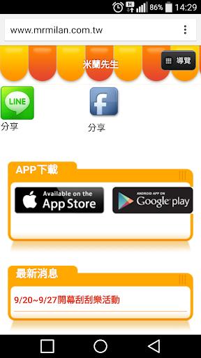 玩免費旅遊APP 下載米蘭先生-義式手工冰淇淋 app不用錢 硬是要APP