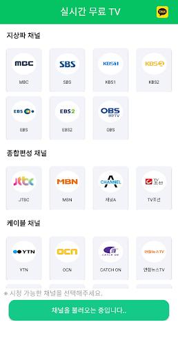 실시간 무료 TV - 지상파, 종합편성, 케이블 무료 티비 screenshot 3