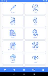 Download Hakim - حكيم For PC Windows and Mac apk screenshot 9