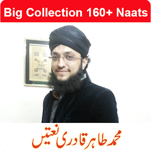 Hafiz Tahir Qadri Naatain download