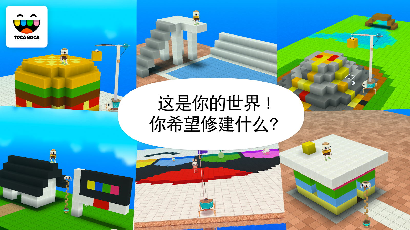 Toca Builders - 螢幕擷取畫面