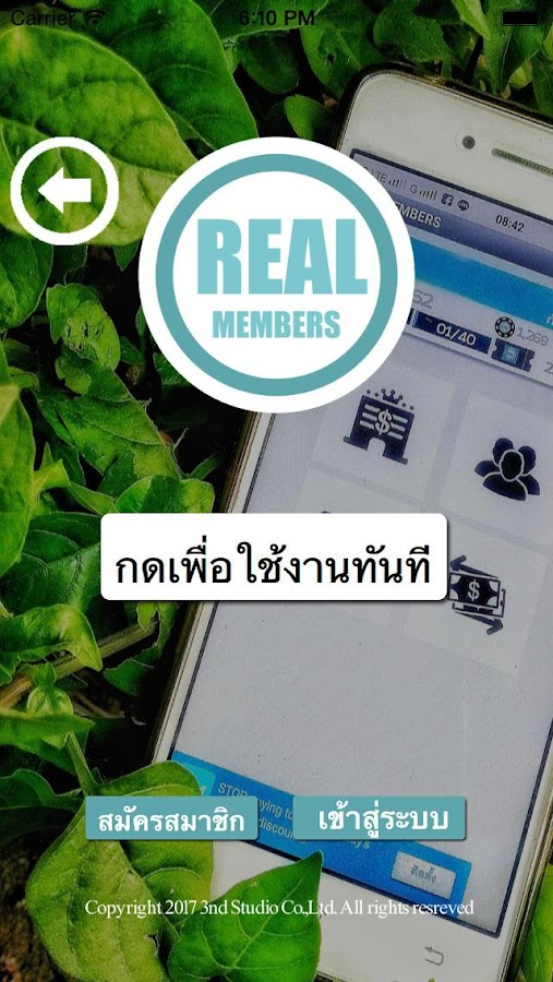 REAL MEMBERS- screenshot