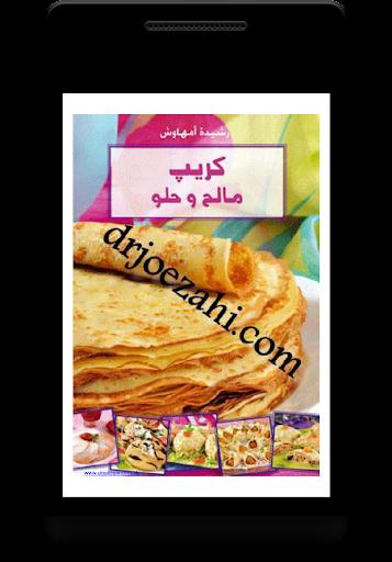 【免費生活App】وصفات طبخ رائعة-APP點子