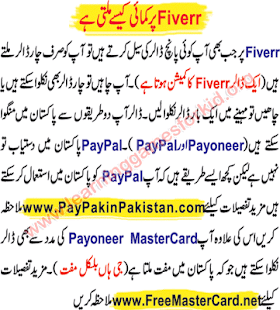 How to earn money in urdu android apps on google play how to earn money in urdu screenshot thumbnail ccuart Images