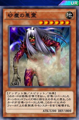 砂塵の悪霊