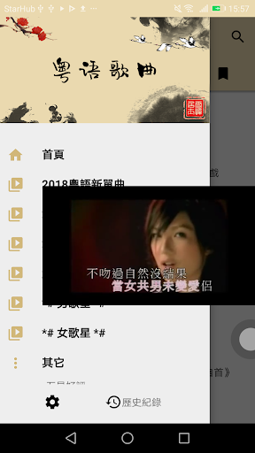 Screenshot for 歌庫最全的粤语歌曲,Youtube精選 in Hong Kong Play Store