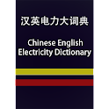 CE Electricity Dictionary icon