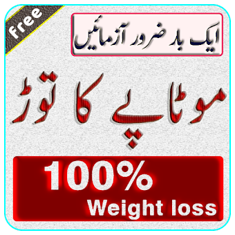 Graphites 30c For Weight Loss