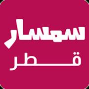 App سمسار قطر: إبحث عن عقارات شقق فلل للبيع والإيجار APK for Windows Phone