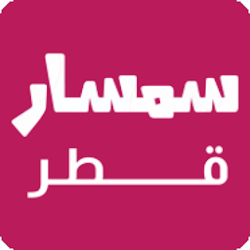 سمسار قطر: إبحث عن عقارات شقق فلل للبيع والإيجار