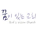 꿈이 있는 교회 설교 icon