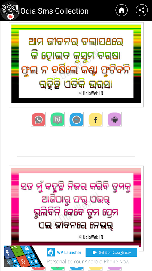Odia Sms Collection - Android Apps on Google Play