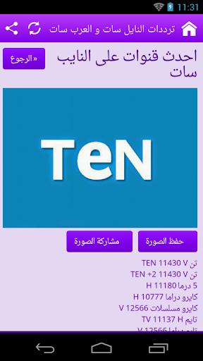 ترددات النايل سات و العرب سات