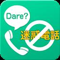 No.1 電話番号 検索 着信拒否 迷惑電話 撃退 icon