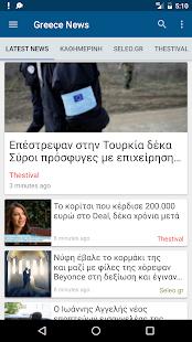 Ελλάδα Ειδήσεις - náhled