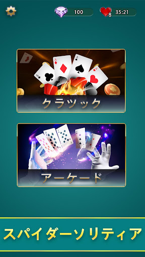 Spider Solitaire - Lucky Card Game, Fun & Free 1.6.1 screenshots 4