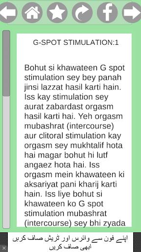 Sexuality in islam in urdu